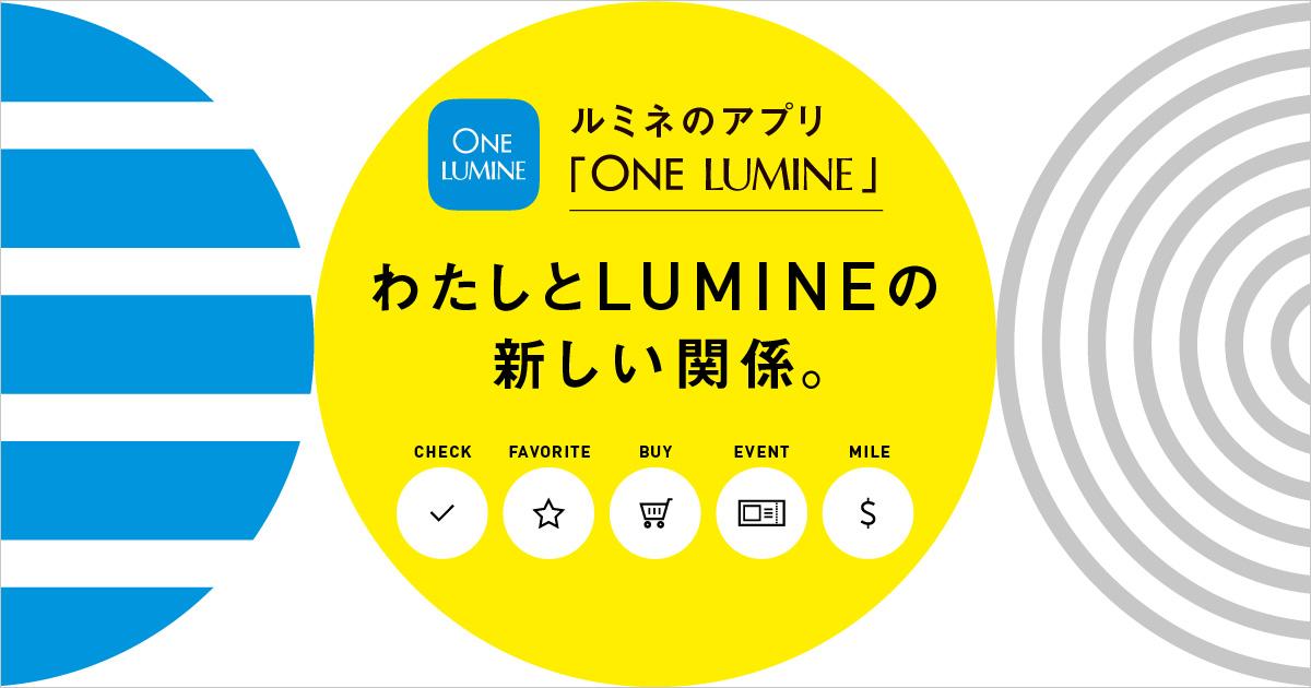 ルミネのアプリ one lumine